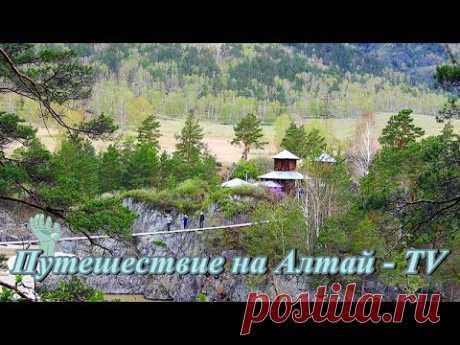 Незабываемый остров Патмос на Алтае в 4К. - YouTube