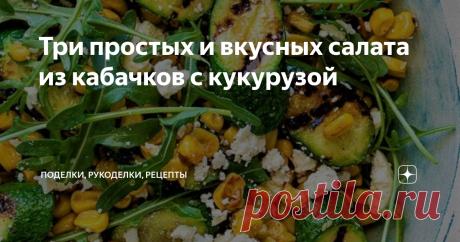 Три простых и вкусных салата из кабачков с кукурузой Три простых и вкусных салата из кабачков с консервированной кукурузой.