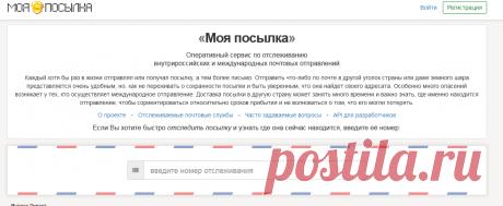 Оперативное отслеживание посылок почты России