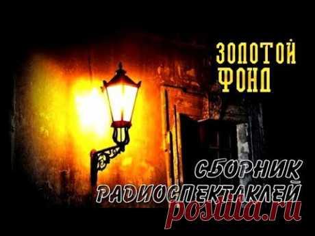 Сборник радиоспектаклей | Золотой фонд №1  1/2.ч (аудиоспектакли)