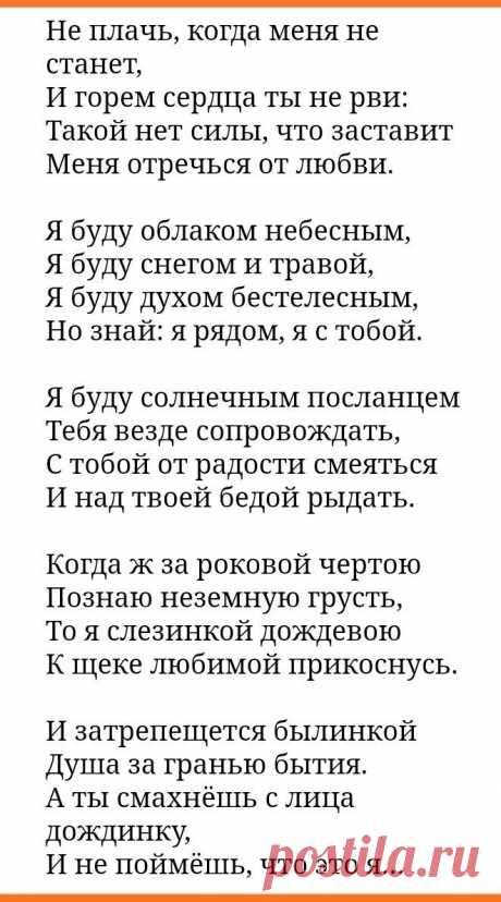 Не плачь, когда меня не станет... ©Тамара Шашева, 2009