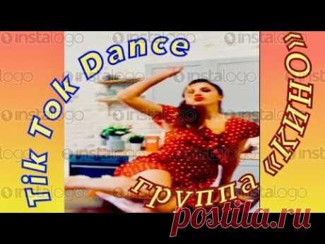 New Shuffle Dance Video 🎵 Кино - Перемен (Ремикс, кавер 2019) - YouTube