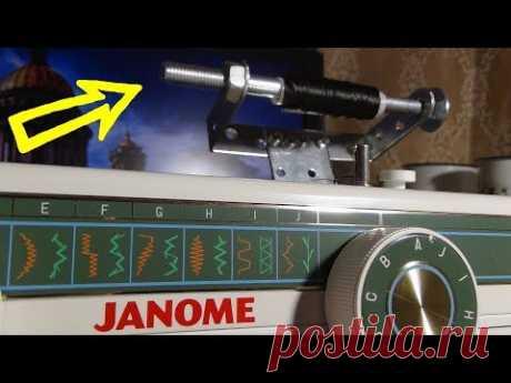 Катушечный стержень горизонтальный для Janome L-394