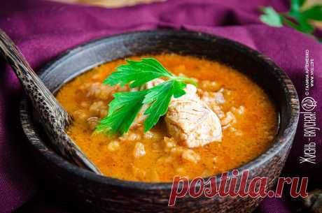 Суп Харчо (из курицы) • Жизнь - вкусная! Кулинарный сайт Галины Артеменко Простой, густой, пикантный и ароматный! Обожаю суп харчо, и хоть готовлю вариант из курицы (т. е. не классический), он все равно получается очень сытным.