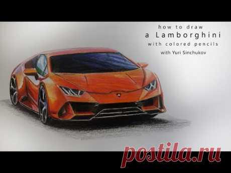 How to Draw a Lamborghini как нарисовать Ламборджини