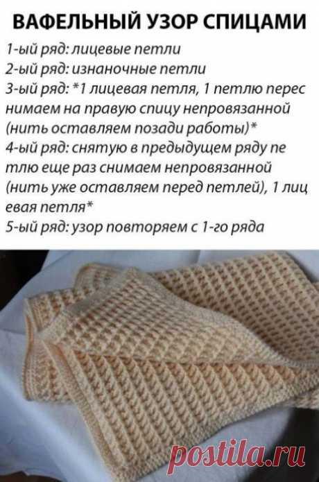 Вафельный узор спицами