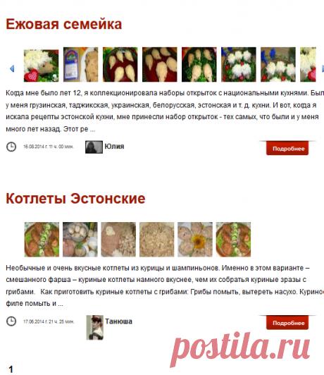 Кулинарные рецепты | Эстонская кухня, рецепты с фото и видео на gotovim-vkusno.net: 2 рецептов как приготовить блюдо Эстонско ку?