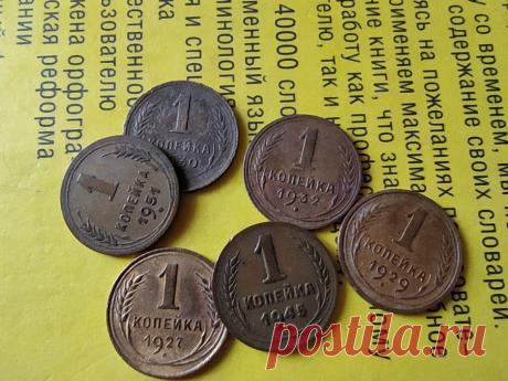 Советские копеечки, которые стоят несколько сотен рублей | Фотоартефакт | Яндекс Дзен