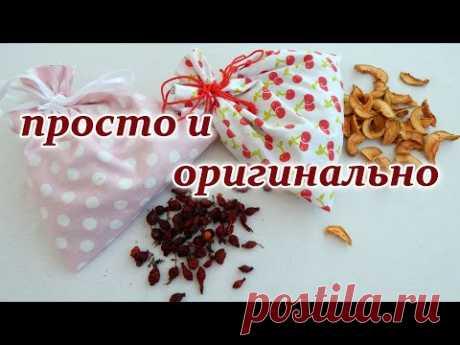 Шью красивую упаковку для подарков. Уроки шитья для начинающих
