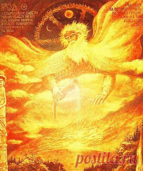 Род, главный бог славян, создатель мира, причиной всех причин. Подробная статья о славянском боге Роде с иллюстрациями.