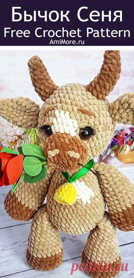 PDF Бычок Сеня крючком. FREE crochet pattern; Аmigurumi animal patterns. Амигуруми схемы и описания на русском. Вязаные игрушки и поделки своими руками #amimore - корова, коровка, телёнок, плюшевый бык, бычок из плюшевой пряжи.
