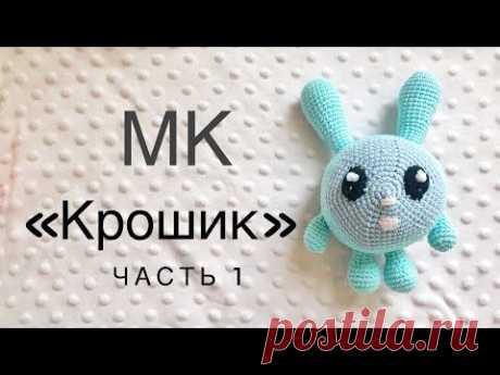МК «Крошик» из мультфильма «Малышарики». Часть 1