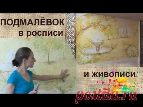 Подмалёвок в росписи стен и живописи | Художник Наталья Боброва