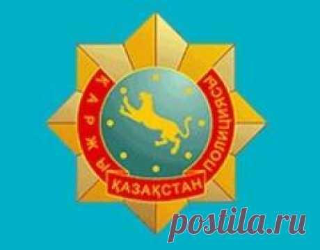 """Сегодня 06 июня отмечается """"День финансовой полиции Республики Казахстан"""""""