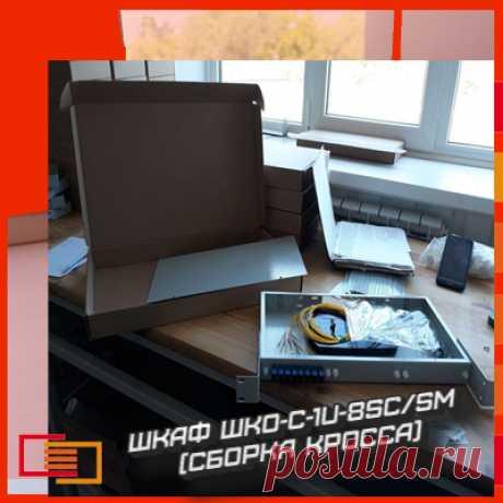 """Вы можете купить Шкаф ШКО-С-1U-8SC/SM одновременно с услугой """"сборка кросса"""" в нашем интернет-магазине «НПО ПасКом» по доступной цене."""