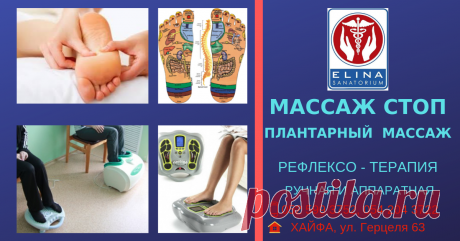 Методы рефлексотерапии применяемые в Санатории ЭЛИНА: Лазерная рефлексотерапия (инновационный метод рефлексотерапии лазерным импульсным излучением); Вакуумная рефлексотерапия (баночный массаж); Воздействие на различне точки стоп - плантарный массаж стоп. Микротоковая или электропунктурная рефлексотерапия (метод лечения электрическими микроимпульсами); ☎ 054 204 3722-д-р Инна,052 599 3752- Дмитрий