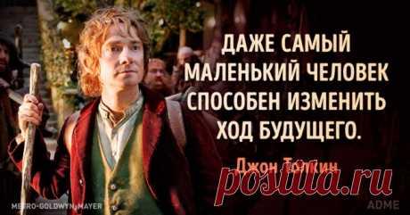 20советов втрудную минуту отнепревзойденного профессора Толкина