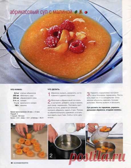 Абрикосовый суп с малиной