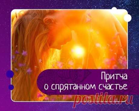 Притча о спрятанном счастье — Эзотерика, психология, философия