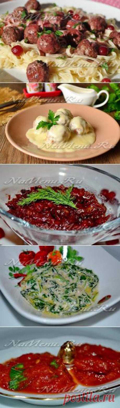 Рецепты соусов к мясу с фотографиями /namenu.ru/