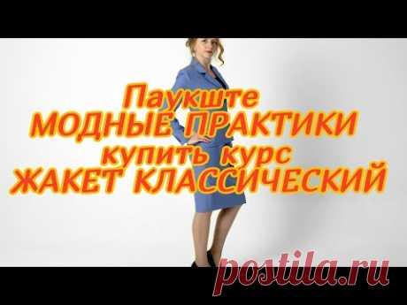 Паукште купить курс ЖАКЕТ КЛАССИЧЕСКИЙ.  https://modapractic.ru/zhenskij_zhaket?gcpc=6e9f2  Новинка от   Модные практики.  Вы научитесь шить женский классический жакет своими руками. Делать выкройку жакета. Секретная страница со скидками от Паукште. https://modapractic.ru/buyallcourses?gcpc=93e32  При заказе от 15 000 рублей в корзине - скидка 20% по промокоду: big  Поле промокода должно появляться при переходе на оплату.