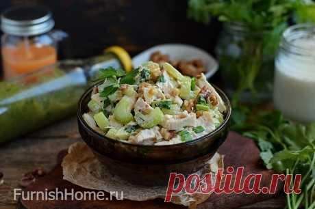 Салат с сельдереем, курицей, яблоком и орехами на FurnishHome.ru