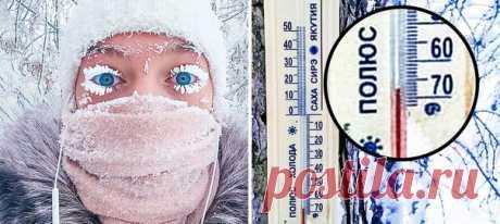 Мороз в самом холодном месте на Земле — Оймяконе сломал термометр и ввел в моду снежный макияж