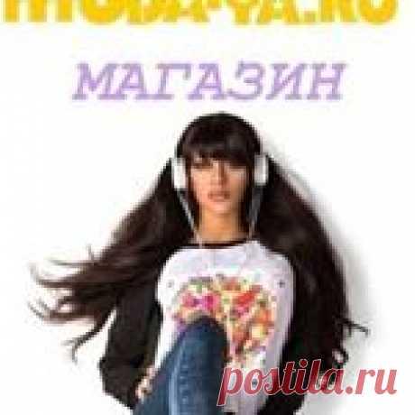 Ya Moda (@yamoda.ru) • Фото и видео в Instagram 275 подписчиков, 912 подписок, 758 публикаций — посмотрите в Instagram фото и видео Ya Moda (@yamoda.ru)