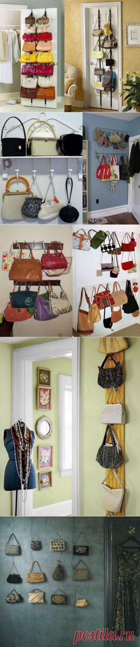 Где и как хранить сумки дома.Идеи.
