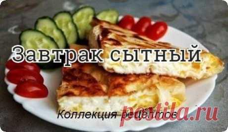 #лаваш #завтрак  Лаваш — 1 шт. Яйцо — 2-4 шт. Сыр — 70 гр Масло сливочное — 1 ст. ложка Специи Соль Способ приготовления  Шаг 1 Сковороду ставим на огонь и растапливаем сливочное масло. Застилаем дно сковороды лавашем так, чтобы он свисал по краям. Шаг 2 Разбиваем на лаваш яйца , солим, перчим и посыпаем тертым сыром. Шаг 3 Аккуратно заворачиваем края лаваша. Жарим на медленном огне пару минут, а когда лаваш покроется румяной корочкой, переворачиваем при помощи лопатки на ...