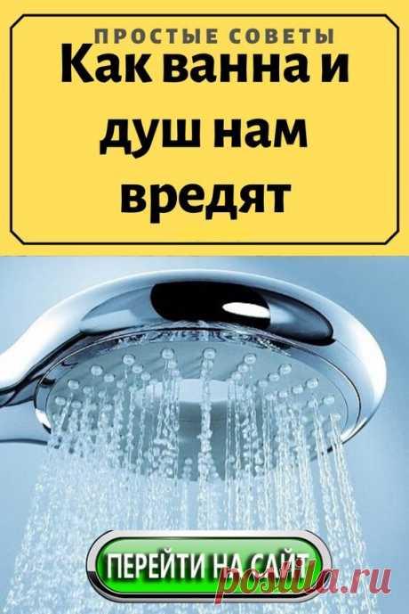 Мыться — хорошо и правильно. Нужно принимать душ ежедневно, хорошенько намылив все тело. И не забыть намылить голову шампунем!  Оказывается, у дерматологов свое мнение по поводу правильной гигиены — и местами оно сильно расходится с общепринятым.