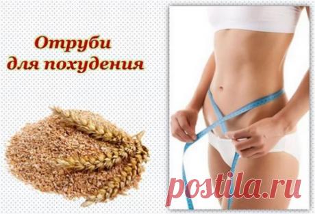 Как использовать отруби для похудения? Отруби для похудения очищают кишечник, налаживают пищеварение, выводят избытки холестерина. 5 - 10 кг лишнего веса уходят в течение месяца.
