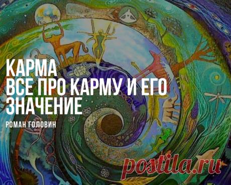 КАРМА — все про карму и его значение   Роман Головин   Яндекс Дзен