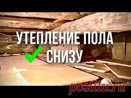 Как утеплить пол снизу? Подробная инструкция по утеплению пола в доме из подвала.