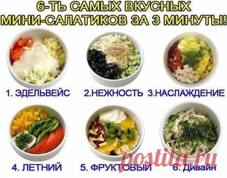Мини - салатики   ЭДЕЛЬВЕЙС Приятное сочетание вкусов. Cыр, курица, яйцо, помидор, майонез (сметана).   НЕЖНОСТЬ Пикантность этому салату придает сладкий чернослив. Курица, чернослив, яйцо, огурец, грецкий орех, йогурт.   НАСЛАЖДЕНИЕ Курица, ананас, болгарский перец, яблоко.   ЛЕТНИЙ Летний вкус зимой и летом. Огурец, помидор, перец сладкий, майонез (сметана), зелень.   ФРУКТОВЫЙ Салат с экзотическим вкусом. Кусочки апельсина, ананаса, груши, яблока, киви, заправленные йог...