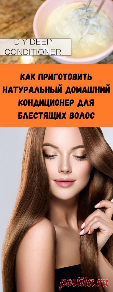 Как приготовить натуральный домашний кондиционер для блестящих волос - Советы для тебя