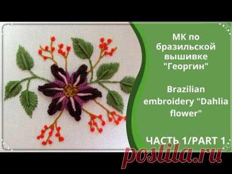 Видео-МК по бразильской вышивке