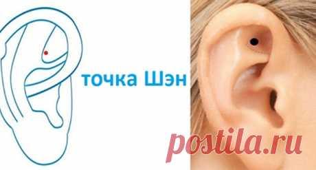 Где находится волшебная точка от всех болезней ? Оказывается, на ухе   Эта точка расположена в верхней части треугольной ямочки уха, прямо над центральной частью со слуховым проходом.   Нажатие на точку Шен Мен:   избавляет от депрессий, стресса и чувства тревоги;  укрепляет нервную систему и устраняет бессонницу;  снимает головную боль;  помогает справиться с аллергией;  укрепляет иммунитет;  способствует повышению работоспособности;  вызывает прилив сил;  помогает в борь...