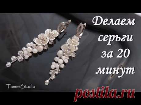 ✨Beautiful wedding earrings made from pearl beads and flowers✨TamireStudio✨