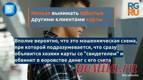 Как не попасть на удочку мошенников, снимая деньги в банкомате: https://rg.ru/2020/01/17/roskachestvo-rasskazalo-o-moshennichestve-cherez-bankomaty.html   OK.RU