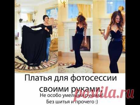 Платья для фотосессии своими руками. Платье-трансформер. Из тряпки в платье)