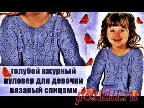 Голубой ажурный пуловер для девочки, вязаный спицами. Blue openwork pullover for girls, knitted.