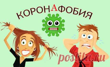 Коронафобия – страх COVID-19. Как сохранить психическое здоровье
