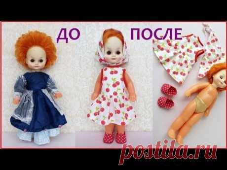 Одежда для куклы Как просто сделать выкройку платья Проект ЧУЖИЕ КУКЛЫ часть 3. Clothes for dolls