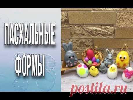 Пасхальные формы/Часть 1/ Пасха/ Мыловарение/ DIY