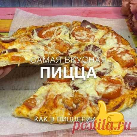 САМАЯ ВКУСНАЯ ПИЦЦА   Получается 2 пиццы  .