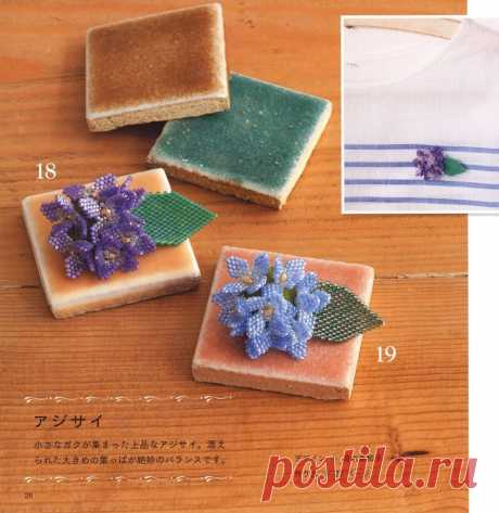 Petit Boutique Series №639 2017 - Beads Stitch Flower Motif.