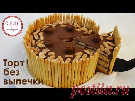 Торт БЕЗ ВЫПЕЧКИ.  Простой рецепт.  Как приготовить торт из печенья - YouTube