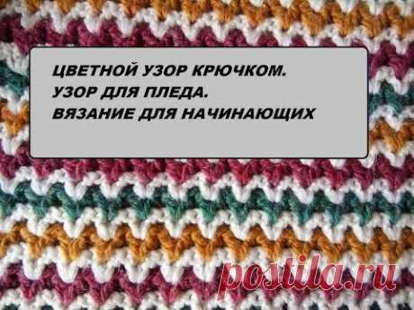 Цветной узор крючком. Узор для пледа. Вязание для начинающих.