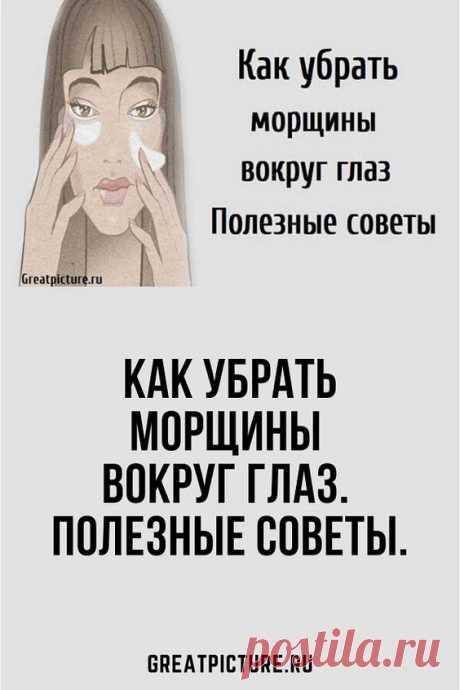 Как убрать морщины вокруг глаз. Полезные советы.Морщины под глазами — это, скорее всего, первое, что вы заметите, когда начнете беспокоиться о своем возрасте. Морщины под глазами появляются из ниоткуда и крадут вашу гладкую кожу.С возрастом кожа теряет свою эластичность.
